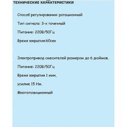 Электропривод поворотный ESBE 95