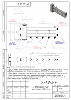 """Коллектор отопления с гидрострелкой GidrussBM-100-3D (до 100 кВт, 3 контура вниз G 1'' НР G 1 1/4"""" HP Межосевое расстояние 125 мм)"""