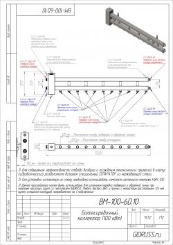 Коллектор отопления с гидрострелкой Gidruss BM-100-6U (100 кВт, 6 контуров, вход G1/4 Межосевое расстояние 125 мм)