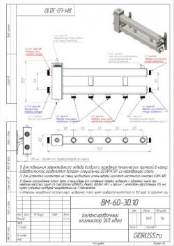 Коллектор отопления с гидрострелкой Gidruss BM-60-3U (60 кВт, 3 контура вверх G 1'' НР, вход G 1'' НР Межосевое расстояние 125 мм)