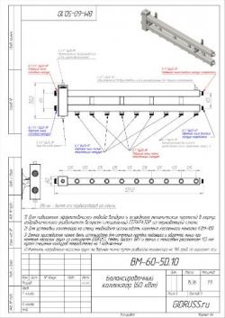 """Коллектор отопления с гидрострелкой Gidruss BM-60-5D (60 кВт, 5 контуров вниз вход 1 1/4"""" НР, выход 1"""", Межосевое расстояние 125 мм)"""