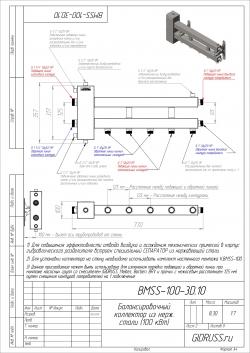 Коллектор отопления с гидрострелкой Gidruss BMSS-100-3U из нержавеющей стали (до 100 кВт, 3 контура: 2 вверх 1 в сторону Межосевое расстояние 125 мм)