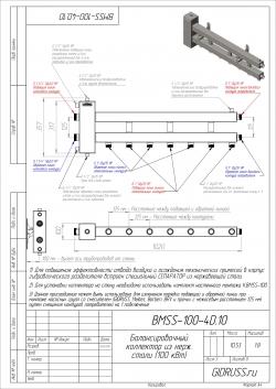 Коллектор отопления с гидрострелкой Gidruss BMSS-100-4U из нержавеющей стали (100 кВт, 4 контура вверх, G 1'' НР, вход G 1 1/4', Межосевое расстояние 125 мм)