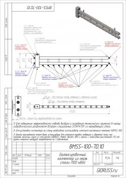 Коллектор отопления с гидрострелкой Gidruss BMSS-100-7U из нержавеющей стали (100 кВт, 7 контуров G 1'' НР, вход G 1 1/4'' НР Межосевое расстояние 125 мм)