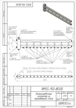 """Коллектор отопления с гидрострелкой Gidruss BM-150-8 (до 150 кВт, 8 контуров, направление по заказу, вход G 1 1/2"""", выход 1"""" Межосевое расстояние 125 мм) ЦЕНА ДОГОВОРНАЯ!!!"""