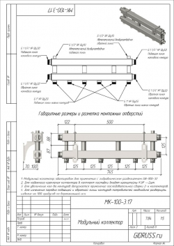 """Модульный коллектор отопления Gidruss MK-100-3 (для гидрострелок GR-100-32, 4 потребителя G 1'', 2 магистр. выхода 1 1/4"""")"""