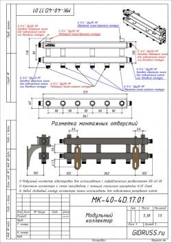 Модульный коллектор отопления Gidruss MK-40-4D (для гидрострелки GR-40-20, 4 выхода G 3/4'')