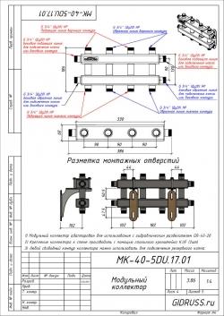 Модульный коллектор отопления Gidruss MK-40-5DU (для гидрострелки GR-40-20, 5 выходов G 3/4'')