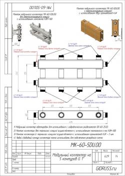 Модульный коллектор отопления Gidruss MK-60-5DU (для гидрострелок GR-60-25, 5 выходов G 1'')