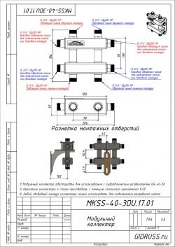 Модульный коллектор отопления Gidruss MKSS-40-3DU (для гидрострелки GRSS-40-20, 3 выхода G 3/4'')