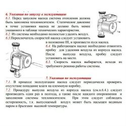 Насос циркуляционный Valtec VRS 25/4-130
