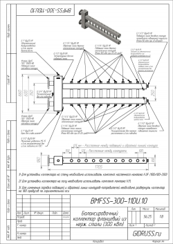 """Коллектор отопления с гидрострелкой Gidruss BMF-300-11DU (300 кВт, 11 контуров 1"""", вход Ду65фланец, Межосевое расстояние 125 мм)"""