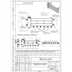 """Коллектор с гидрострелкой Gidruss """"компакт"""" BMK-60-4D (до 60 кВт, 4 контура 3/4"""" НР, G 1'' Межосевое расстояние 90 мм)"""