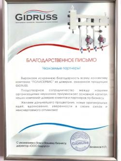 Коллектор отопления с гидрострелкой Gidruss BMF-300-7DU (300 кВт, 7 контуров G 1'' НР, вход Ду65фланец Межосевое расстояние 125 мм)