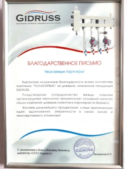 Коллектор отопления с гидрострелкой Gidruss BMF-300-4U (300 кВт, 4 контура G 1'' НР, вход Ду65фланец Межосевое расстояние 125 мм)