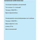 Электропривод поворотный ESBE 95-2