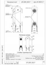 "Гидрострелка Gidruss ""Гидравлический разделитель GR-3000-200 (до 3 мВт, фланец 1-200-10 ГОСТ 12820-81, Артикул: GR 30F00 21"