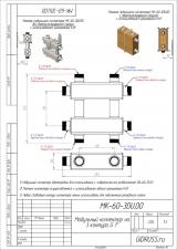 Модульный коллектор отопления Gidruss MK-60-3DU (для гидрострелок GR-60-25, 3 выхода G 1'')