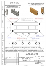 Модульный коллектор отопления Gidruss MKSS-60-3D (для гидрострелок GRSS-60-25, GRSS-100-32, 3 выхода G 1'')