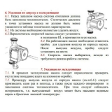 Насос циркуляционный Valtec VRS 25/4-180