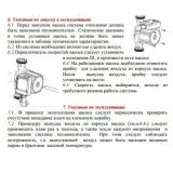 Насос циркуляционный Valtec с частотным регулированием VRS 25/6EA-130