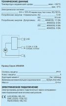 Электропривод поворотный ARA 661