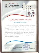 Коллектор отопления с гидрострелкой Gidruss BM-150-11DU (150 кВт, 11 контуров G 1'',  вход G 1 1/2'' НР, Межосевое расстояние 125 мм)