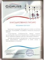 """Коллектор отопления с гидрострелкой Gidruss BMFSS-300-11DU из нержавеющей стали (300 кВт, 11 контуров, вход Ду65фланец, выход 1"""" Межосевое расстояние 125 мм)"""